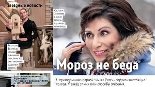 Как уберечься от холодов? Ярославль протестует против цен на бензин. Экстравёрджин