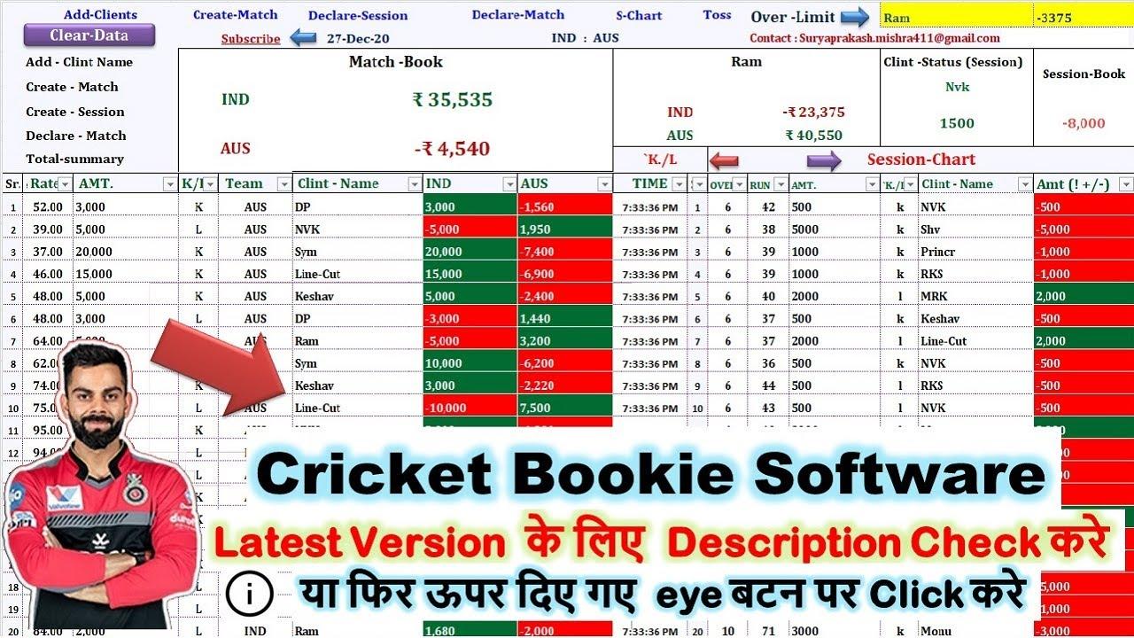 Sauda cricket betting software bears lions line betting calculator