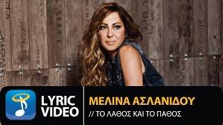 Μελίνα Ασλανίδου - Το Λάθος Και Το Πάθος (Official Lyric Video HQ)