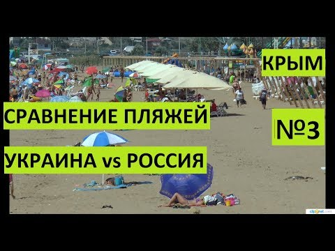 Крым. Сравнение видео-фото пляжей 2012 и 2018. Украина vs Россия. №3. thumbnail