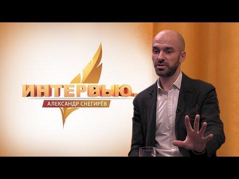 Интервью. Александр Снегирёв