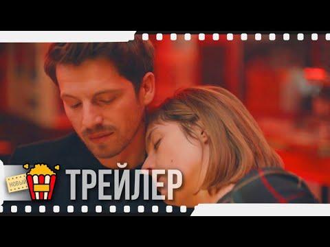 НОТР-ДАМ — Русский трейлер | 2019 | Новые трейлеры