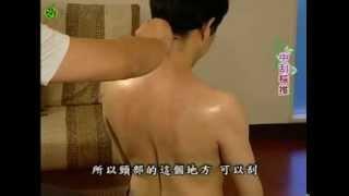02.居家刮痧按摩推拿技巧教學