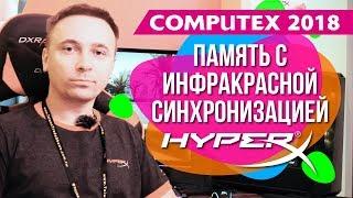 Память с инфракрасной синхронизацией от HyperX?! - COMPUTEX 2018