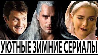"""Лучшие сериалы для каникул! И """"Ведьмак""""!"""