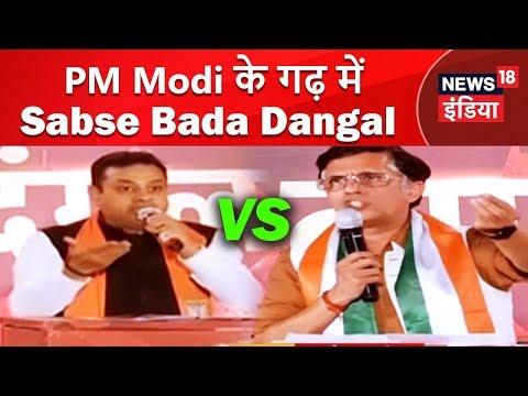 Sambit Patra Vs Congress | PM Modi के गढ़ में Sabse Bada Dandal | News18 India