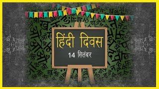 Hindi Diwas 2018 || हिंदी दिवस 2018 || News Sense