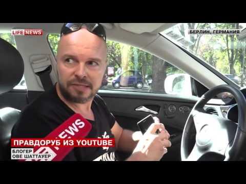 Репортаж  LifeNews о «Рассерженном немце»