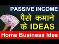 बिज़नेस स्टार्ट करे - Passive Income करे - हिंदी Ideas for Women's, Students & All - Hindi Me Seekho