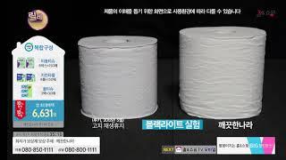 [홈앤쇼핑] 깨끗한나라 화장지 프리미엄 최강복합세트(1…