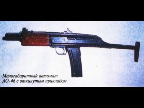 Rare Russian Compact Rifles & PDW's of the Cold War - YouTube