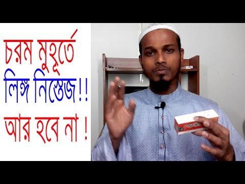 Sexual medicine in bangladesh