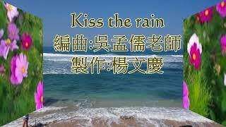 Gambar cover 楊文慶-Kiss the Rain(吳孟儒老師編曲)