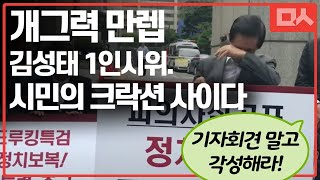 개그력 만렙 찍은 김성태 1인시위. 지나가던 시민 크락션 사이다 투척(이 와중에 가짜뉴스)