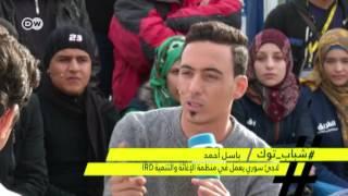 وعد وباسل...قصة حب في مخيم الزعتري! | شباب توك
