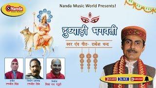 dudhyadi bhagwati | New Uttarakhandi Bhakti Song | Rakesh chand bhatt| Garhwali Bhajan