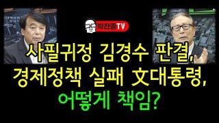 [장영철 직언] 사필귀정 김경수 판결, 경제정책 실패 …