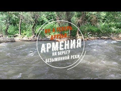 Ну, а теперь, друзья... Армения. На берегу безымянной реки.