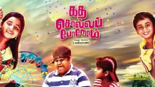 I Am Happy To Be A Part Of Katha Solla Porom - Kaali Venkat
