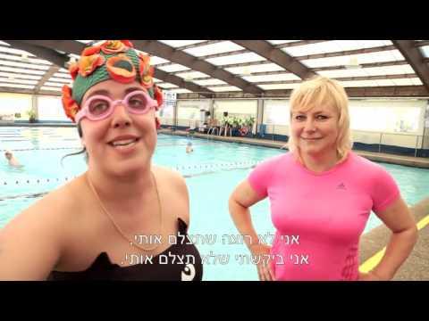 גורי אלפי - תום יער בבריכה בעשרת