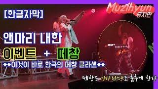 [한글자막] 5할은 팬이부른것같은... Perfect to me   감동+입덕주의   Anne-Marie concert in Korea