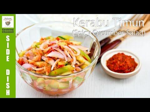 Kerabu Timun (Spicy Cucumber Salad) | Malaysian Chinese Kitchen