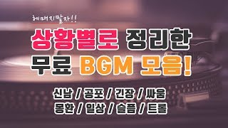 상황별BGM 모음 ㅣ 유튜버를 위한 무료 NCS BGM ㅣ 유튜버라이프