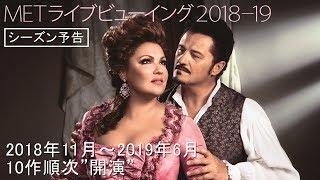NYで上演中のメトロポリタン歌劇場の最新オペラを映画館で!