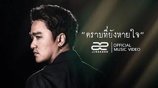 ตราบที่ยังหายใจ - AE JIRAKORN(เอ๊ะ จิรากร)【OFFICIAL MV】