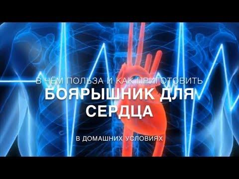 Боярышник для сердца. Здоровое сердце и сосуды это реально. Здоровье