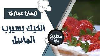 الكيك بسيرب المابيل - ايمان عماري