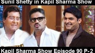 The Kapils Sharma Show | Episode 90 P-2 | Sunil Shetty