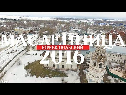 Масленица в Юрьев-Польском