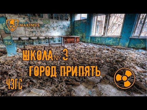 Школа №3. Город Припять! \School Number 3. City Of Pripyat! 2019