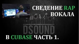 Сведение Рэп вокала в Cubase. Часть 1. Tutorial on Mixing rap/hip-hop vocal. Part 1.