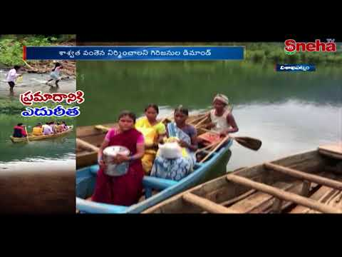 No Road & Bridge to Cross Canal for Visakhapatnam Agency People | Sneha TV Telugu