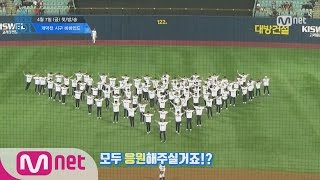"""PRODUCE 101 season2 [101 비하인드] 프로야구 시구 현장 비하인드ㅣ""""아주 특별한 시구"""" 161212 EP.0"""