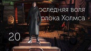 Последняя воля Шерлока Холмса - Предвыборная речь. Часть 20