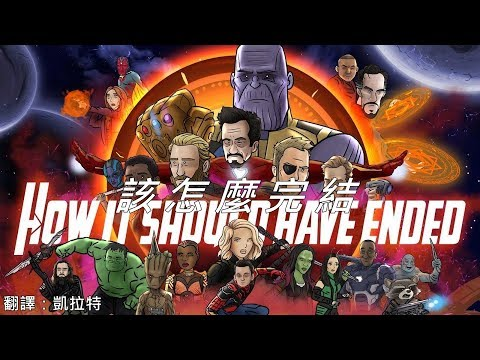 HISHE該怎麼完結--復仇者聯盟:無限之戰