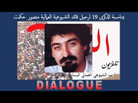 دايالوك - بمناسبة الذكرى 19 لرحيل قائد الشيوعية العمالية منصور حكمت