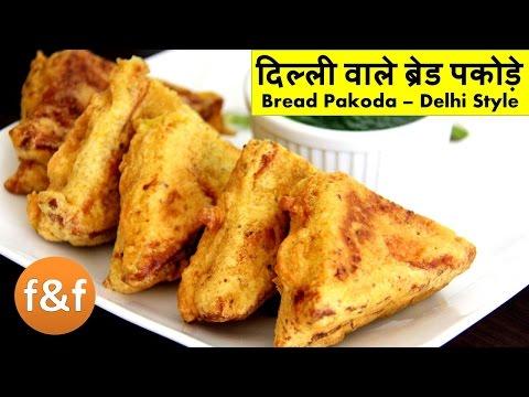 Bread Pakora Recipe - होटल जैसे ब्रेड पकोड़े बनाने की विधि टिप्स के साथ - Bread Pakora Recipe Hindi