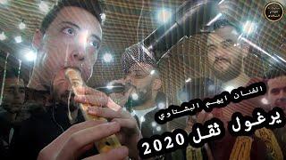 ايهم البشتاوي يرغول يشلع شلع 2020 من تسجيلات عصام السيلاوي_افراح ال أبو حطب