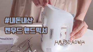 켄우드 핸드믹서 HMP30.AOWH 언박싱 첫사용 홈베…
