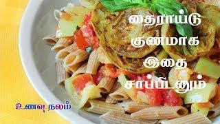 Thyroid Diet in Tamil - Thyroid Foods