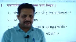 I PUC | Sanskrit | Santah Puraha Sharanagatosmi - 05