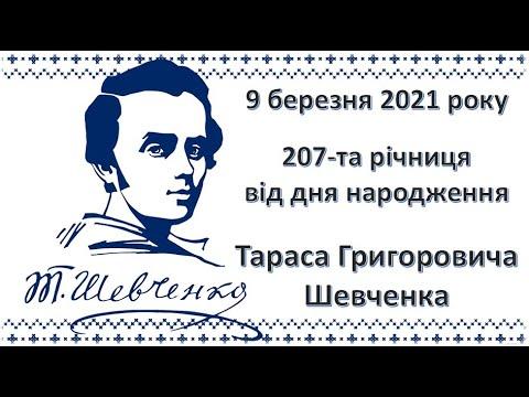 Проект до 207-ї річніці від дня народження Тараса Григоровича Шевченка. - YouTube