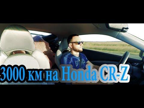 3000 км за рулем эксклюзивного колцевого HONDA CR-Z