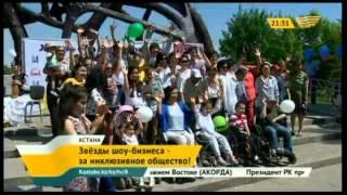 Группа «А-Студио» презентовала «звездный» пандус в парке Астаны