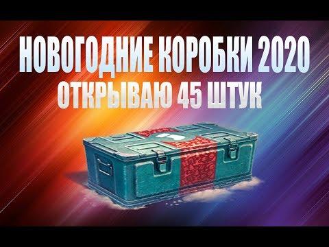 НОВОГОДНИЕ КОРОБКИ ВОТ 2020 -  45 КОРОБОК . ВЫБИЛ ДВА ПРЕМА !!!