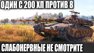 БОЛЕЛА ВСЯ КОМАНДА😜ОН ШОТНЫЙ С 200 ХП И ПРОТИВ 8 В WORKD OF TANKS